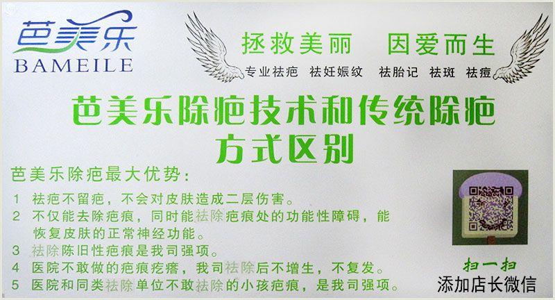 苗方清颜-芭美乐除斑技术.jpg