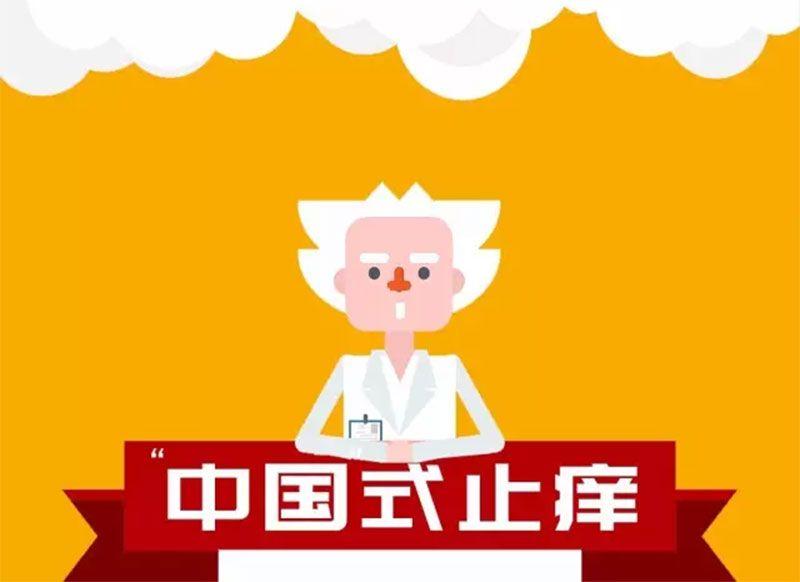 雷竞技app下载苹果姜老太修肤堂-1.jpg