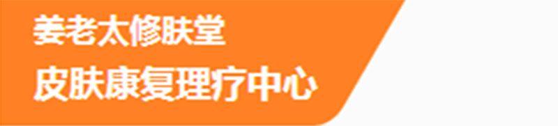 雷竞技app下载苹果姜老太修肤堂-2.jpg