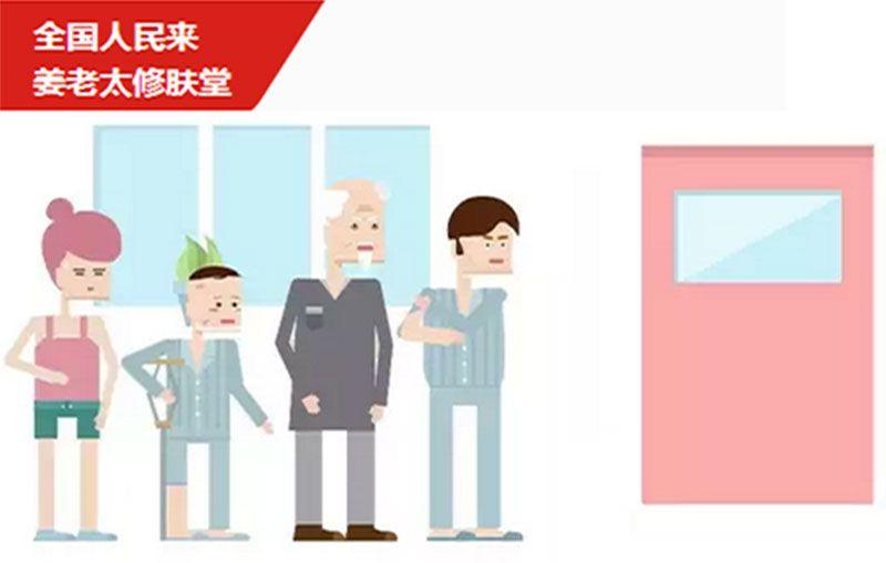 雷竞技app下载苹果姜老太修肤堂-4.jpg
