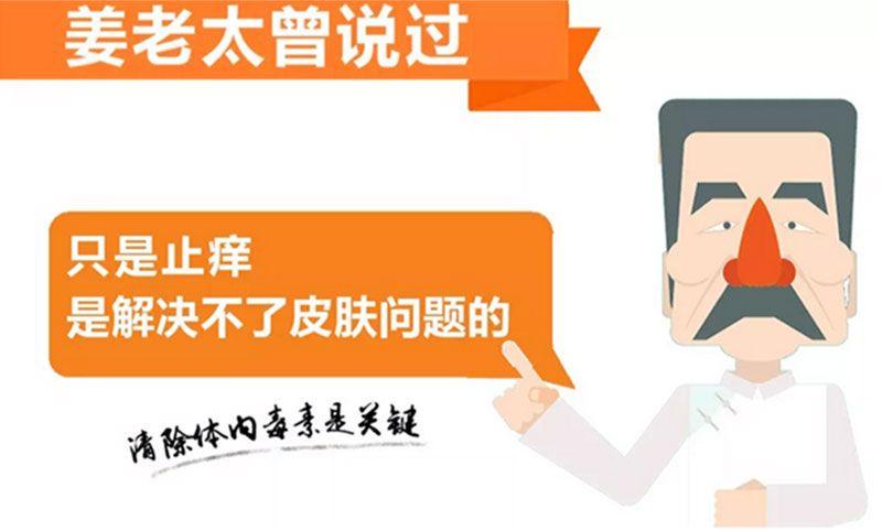雷竞技app下载苹果姜老太修肤堂-10.jpg