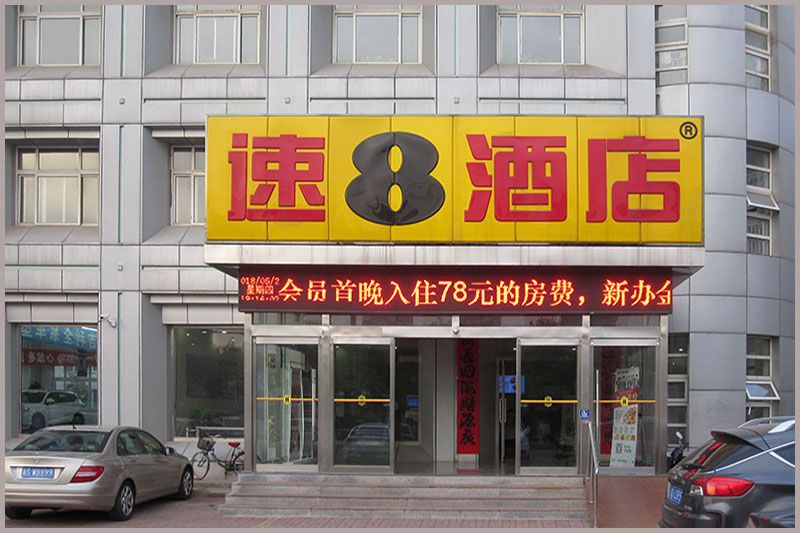 雷竞技app下载苹果速8酒店-2.jpg
