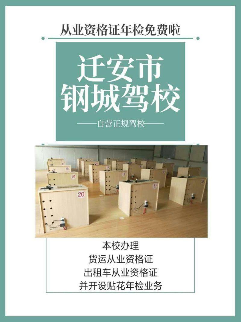 办理出租车货运从业资格证-雷竞技app下载苹果钢城驾校.jpg