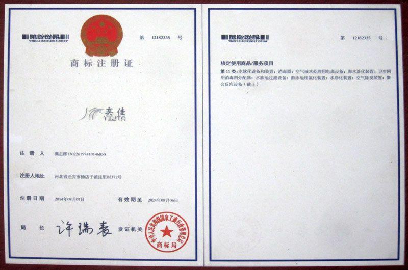 商标注册证书.jpg