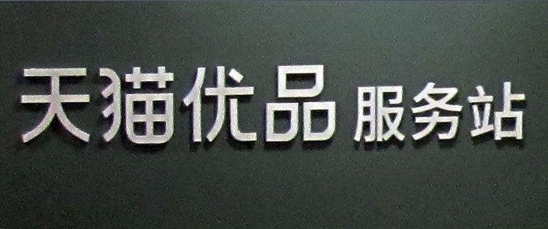 天猫优品服务站.jpg