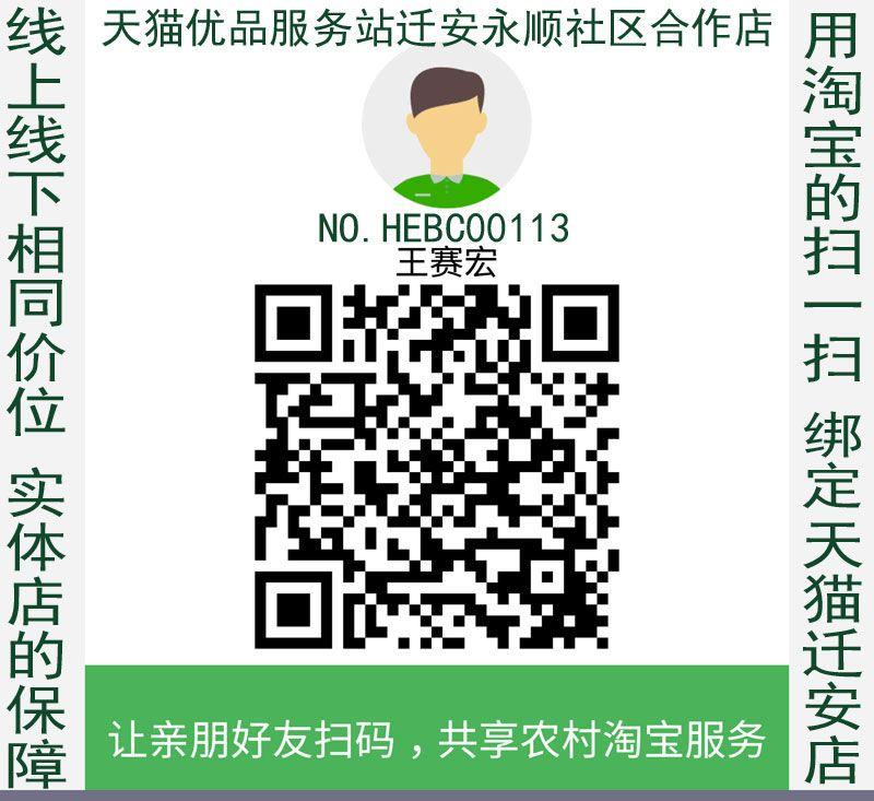天猫优品服务站雷竞技app下载苹果永顺社区合作店-二维码.jpg
