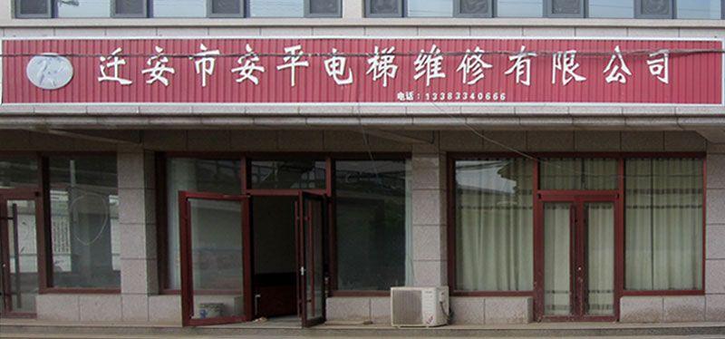 乐虎国际电子游戏市安平电梯维修有限公司.jpg