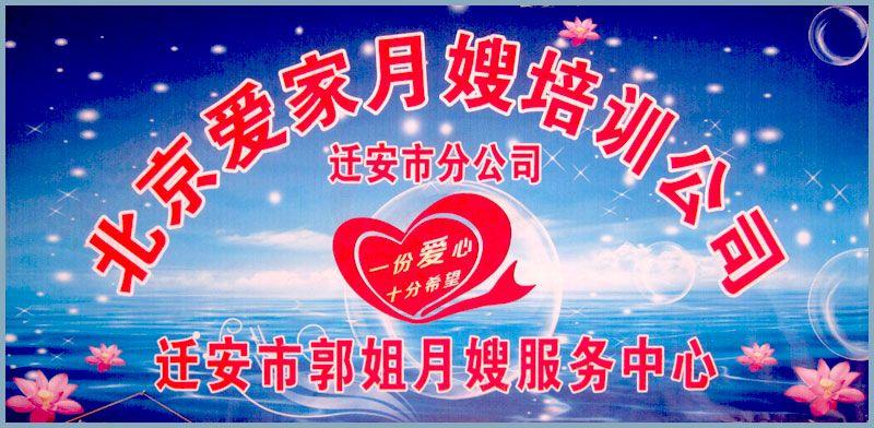 北京爱家月嫂培训公司雷竞技app下载苹果分公司.jpg
