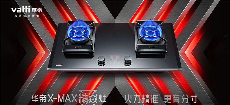 华帝x-max燃气灶-1.jpg