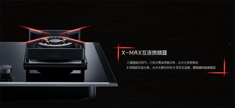 华帝x-max燃气灶-2.jpg