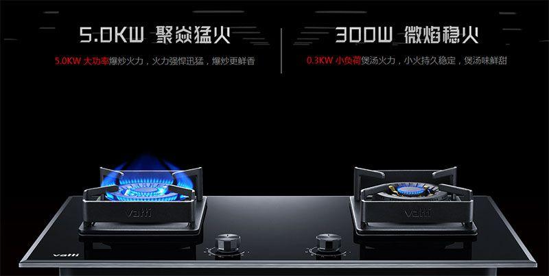 华帝x-max燃气灶-3.jpg