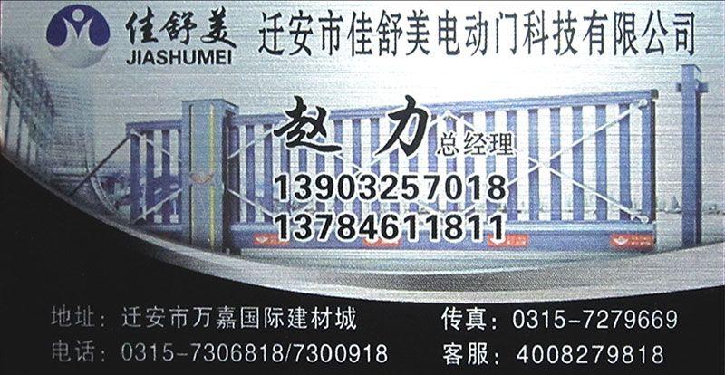 乐虎国际电子游戏佳舒美电动门科技有限公司名片.jpg