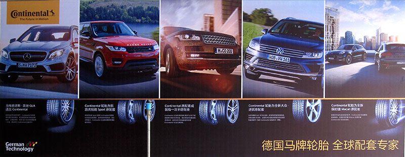 德国马牌轮胎-全球配套专家.jpg