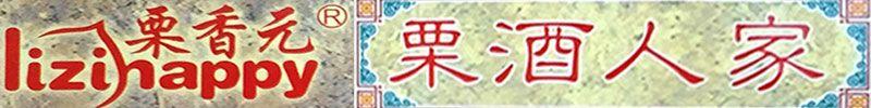 栗香元-栗酒人家.jpg