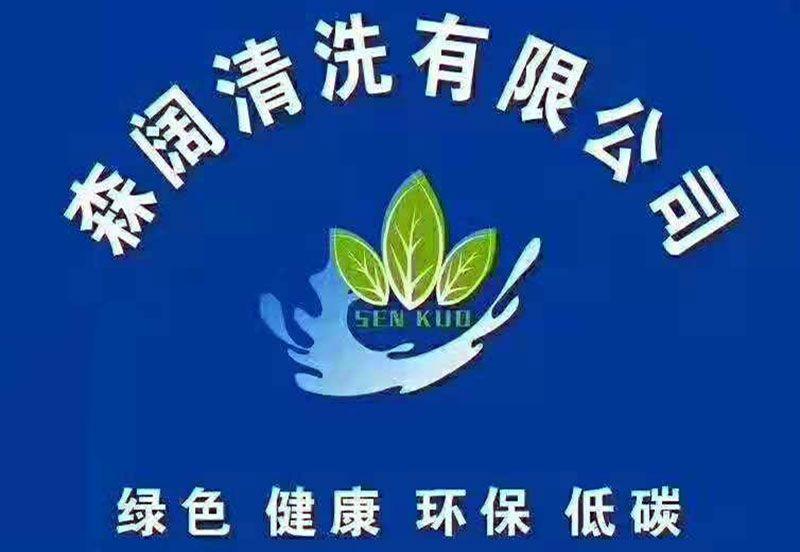 森阔专业家电清洗公司乐虎国际电子游戏加盟店.jpg