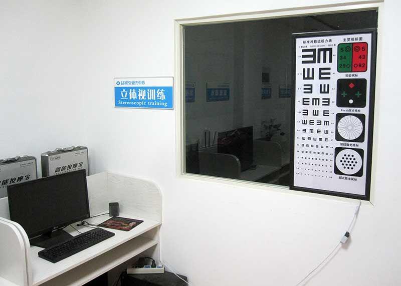 雷竞技app下载苹果益视堂眼镜-青少年视力矫正中心-20.jpg