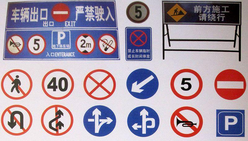 施工标志牌指示牌_01.jpg