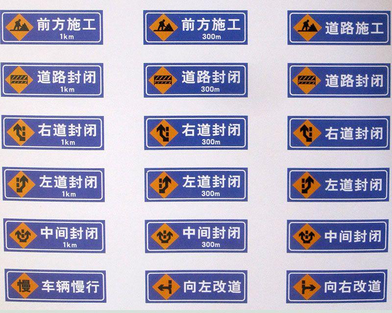 施工标志牌指示牌_02.jpg