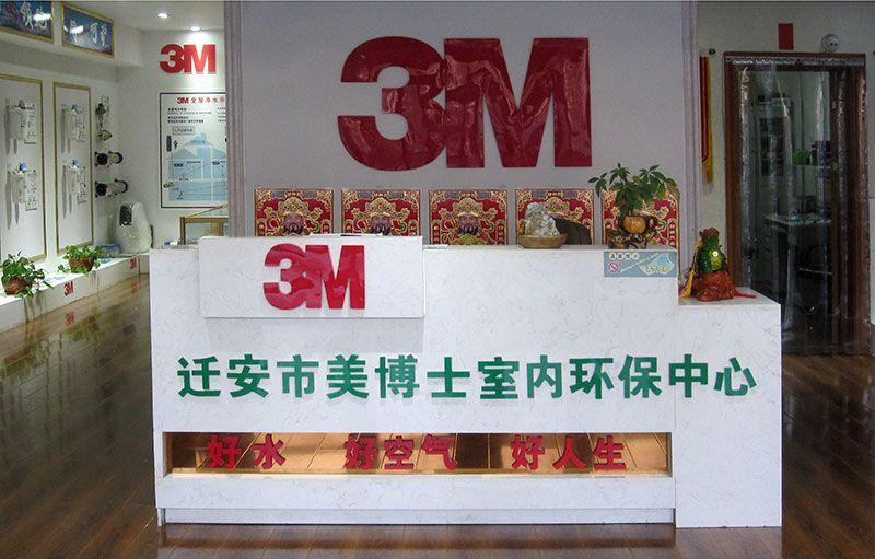 乐虎国际电子游戏3M美博士-1.jpg