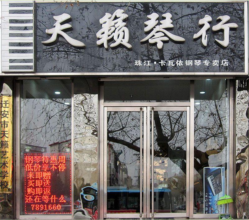 乐虎国际电子游戏天籁琴行燕山大路店.jpg