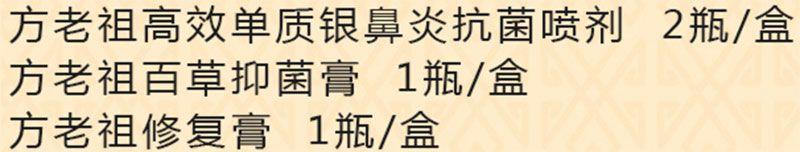 方老祖三联养护组合-2.jpg