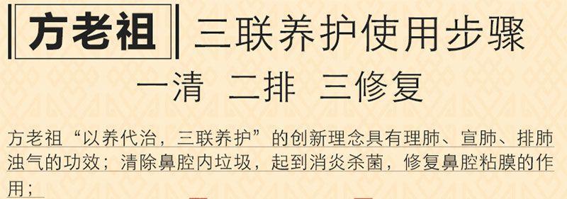 方老祖三联养护组合-3.jpg