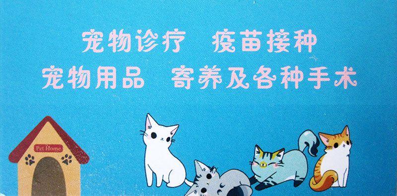 雷竞技app下载苹果小精灵宠物诊所-刘晓明-职业兽医师-2.jpg