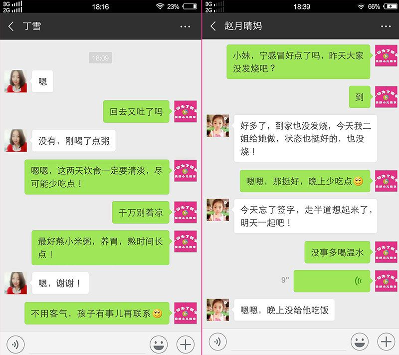 雷竞技app下载苹果贝舒小儿推拿-聊天记录真实展示-1.jpg