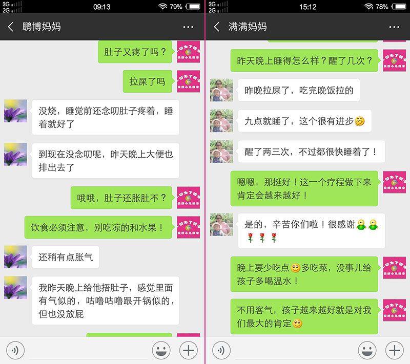 雷竞技app下载苹果贝舒小儿推拿-聊天记录真实展示-2.jpg