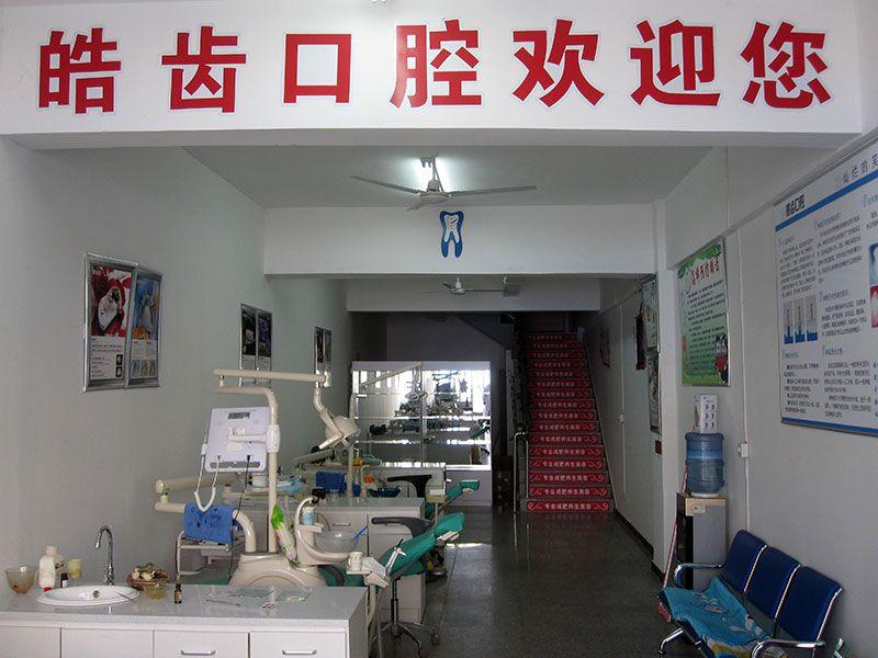 乐虎国际电子游戏皓齿口腔诊所.jpg