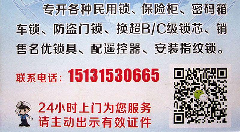 乐虎国际电子游戏乐超开锁-名片-2.jpg