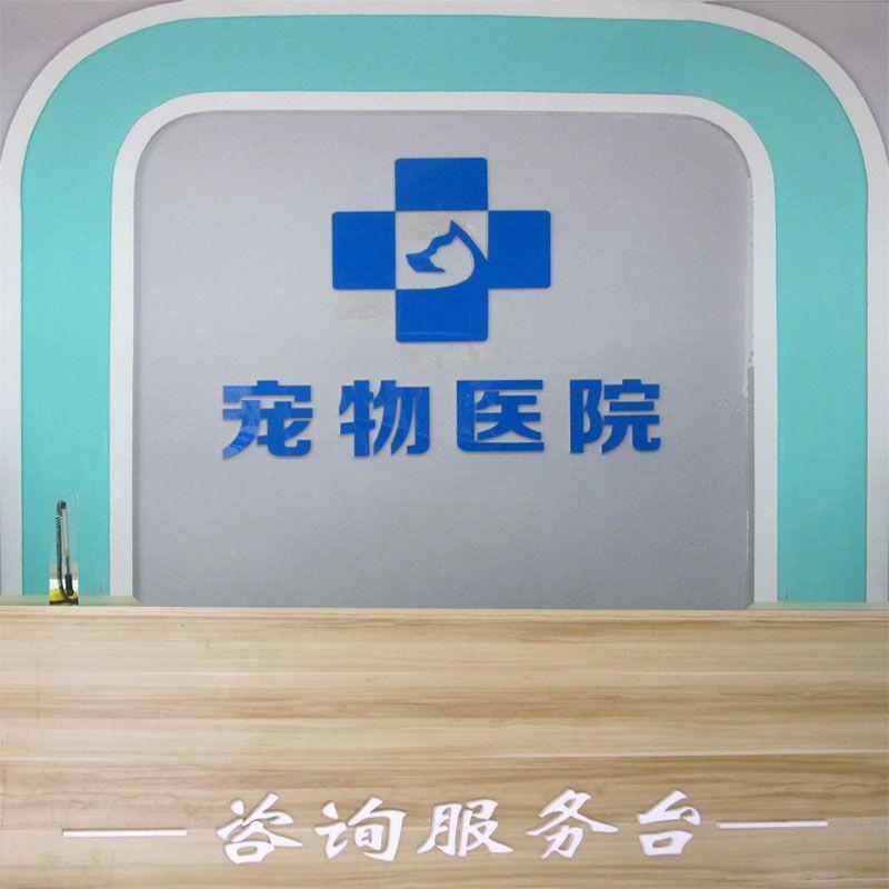 乐虎国际电子游戏市宠物医院-2.jpg