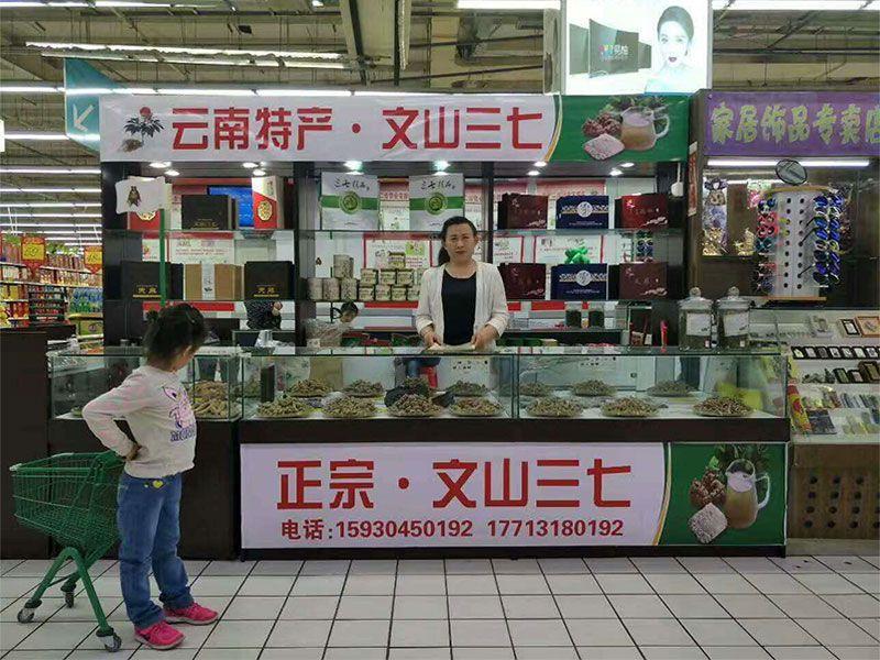 文山三七家乐店-1.jpg