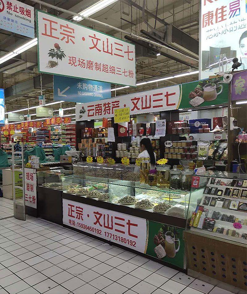 文山三七家乐店-2.jpg