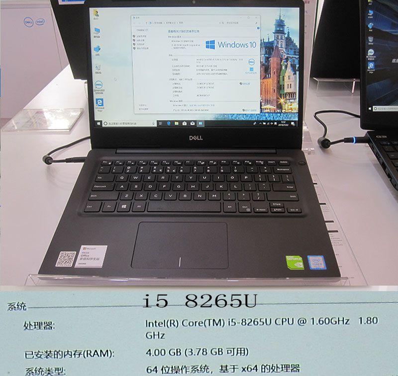 戴尔笔记本-vostro-i5-8265U.jpg