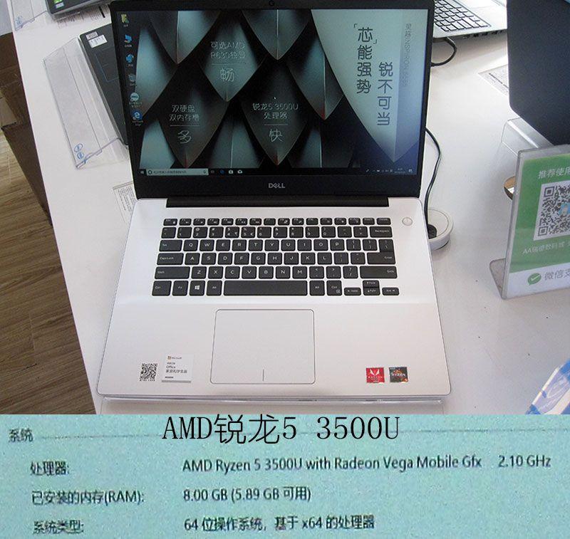 戴尔笔记本-vostro-锐龙5-3500U.jpg