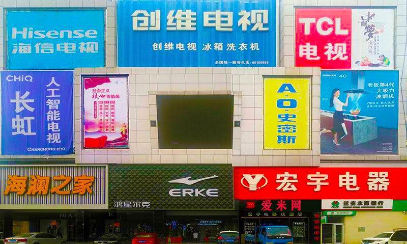 雷竞技app下载苹果宏宇电器.jpg