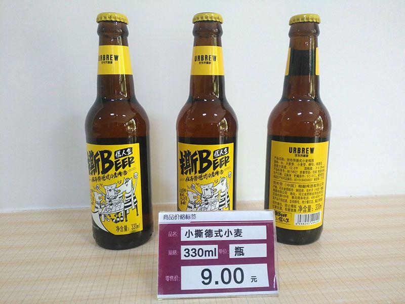 优布劳精酿啤酒-7.jpg