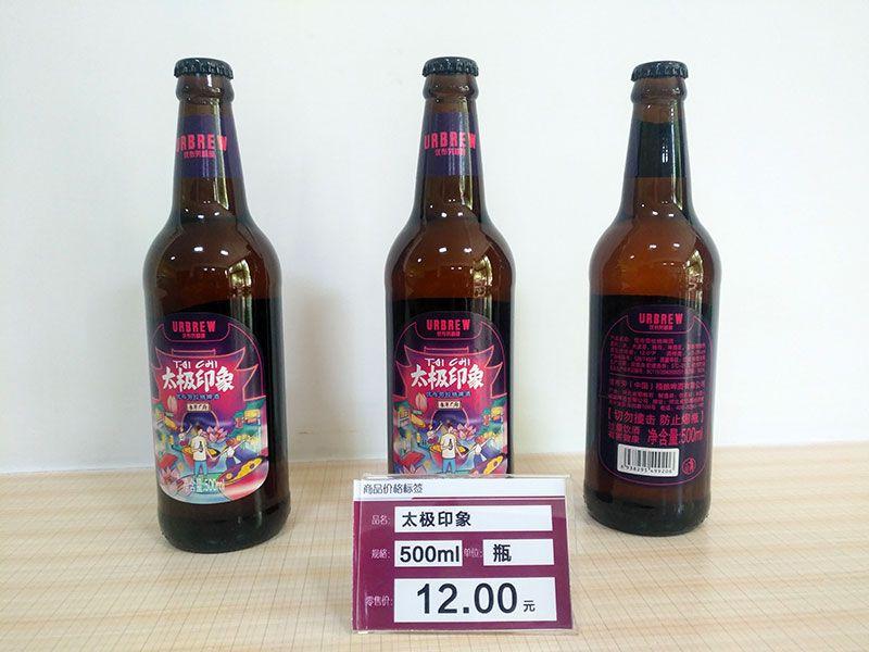 优布劳精酿啤酒-9.jpg