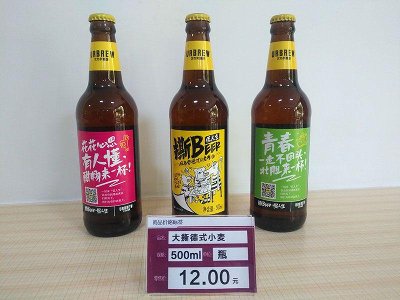 优布劳精酿啤酒-10.jpg