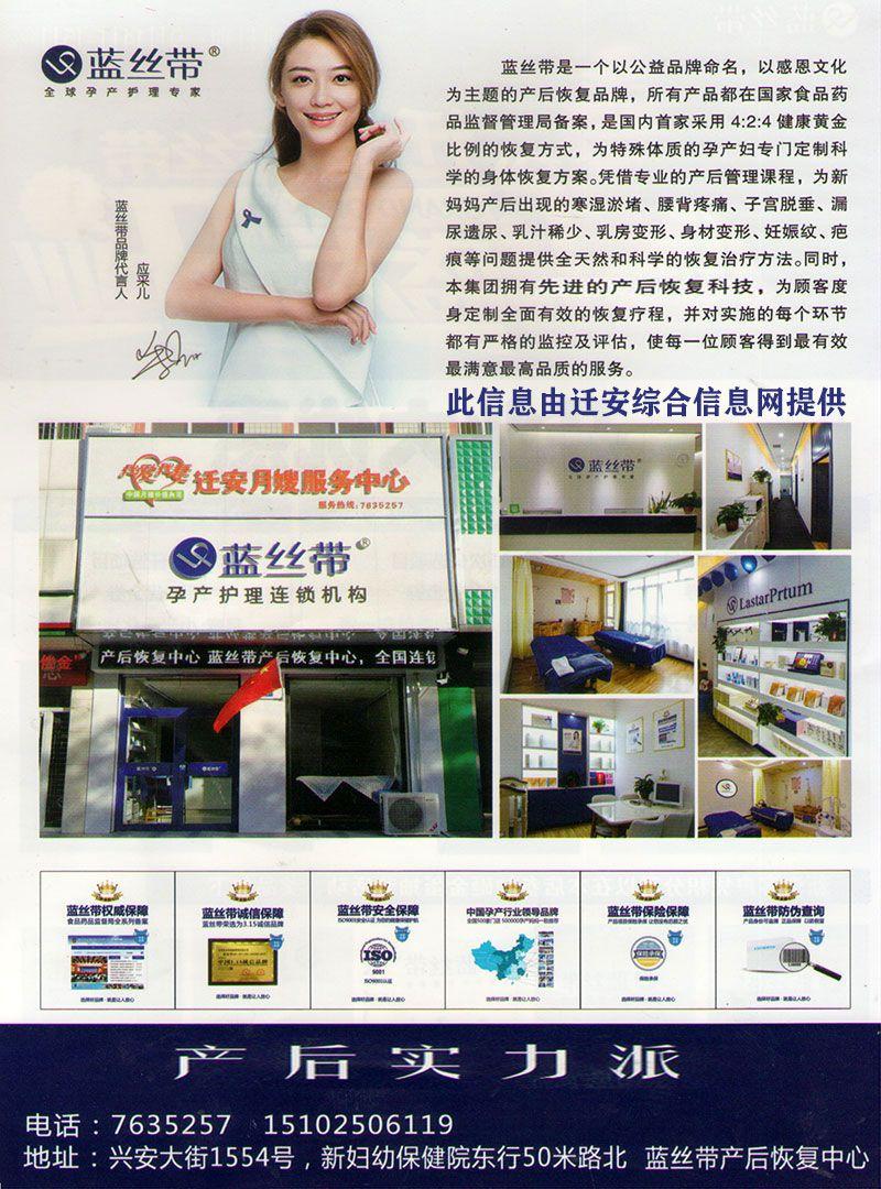 乐虎国际电子游戏蓝丝带孕产护理-全国连锁.jpg