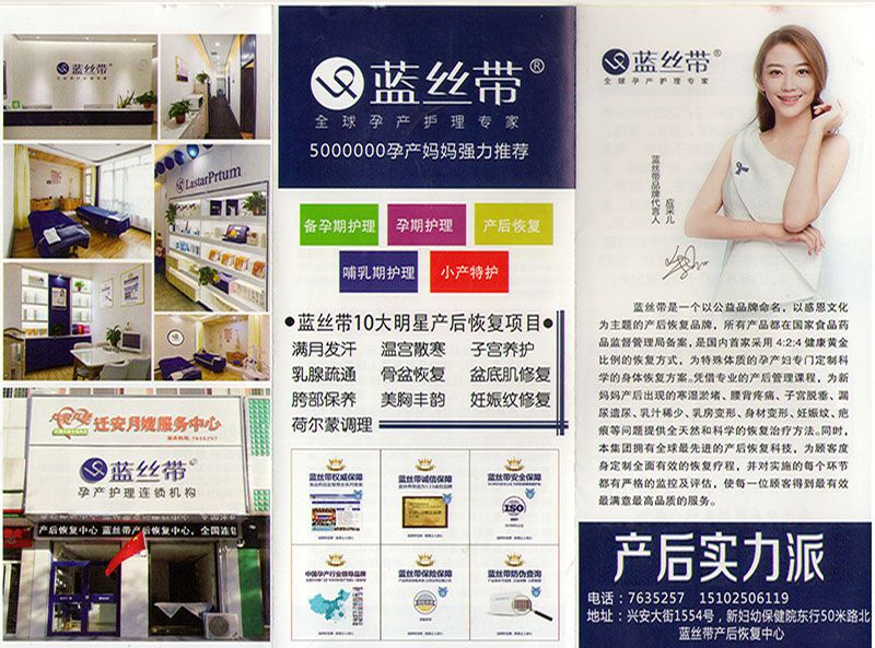乐虎国际电子游戏蓝丝带孕产护理-1.jpg