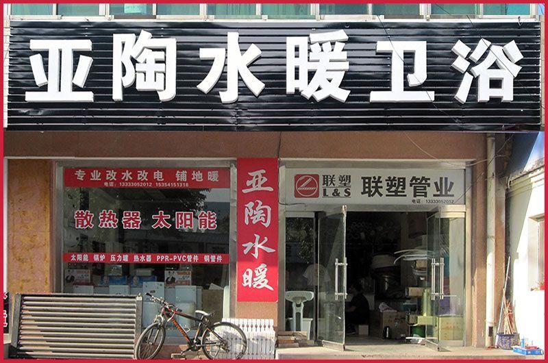 乐虎国际电子游戏亚陶水暖.jpg