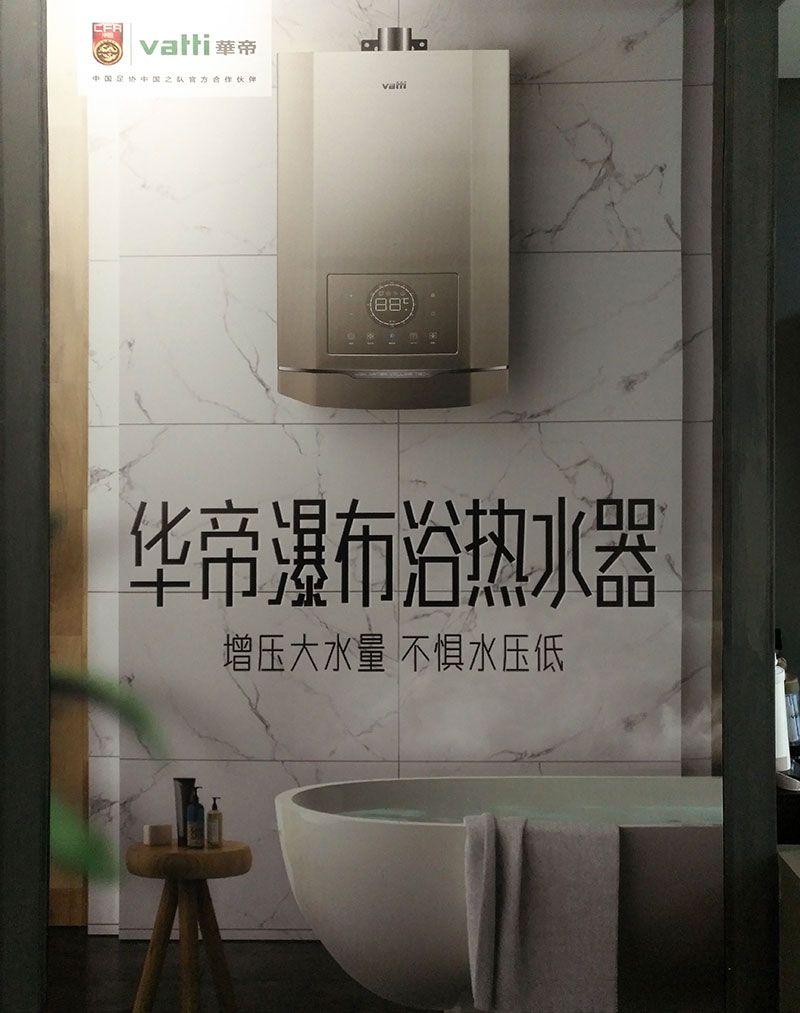 华帝瀑布浴热水器-燃气热水器.jpg
