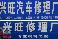 雷竞技app下载苹果市建昌营镇兴旺汽车修理厂/校铆大梁/定做各种异型车的车厢板/制作挂车大箱板