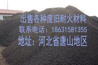 河北省唐山地区各种废旧耐火材料