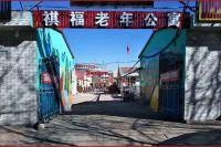 乐虎国际电子游戏市祺福老年公寓 面向社会招收自理 半自理 失能老人 专车接送