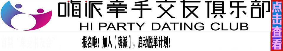 乐虎国际电子游戏市嗨派单身交友俱乐部